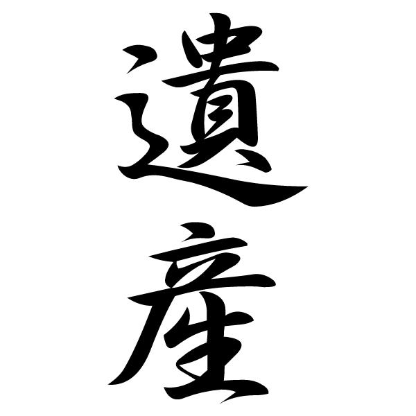 Kanji-Legacy